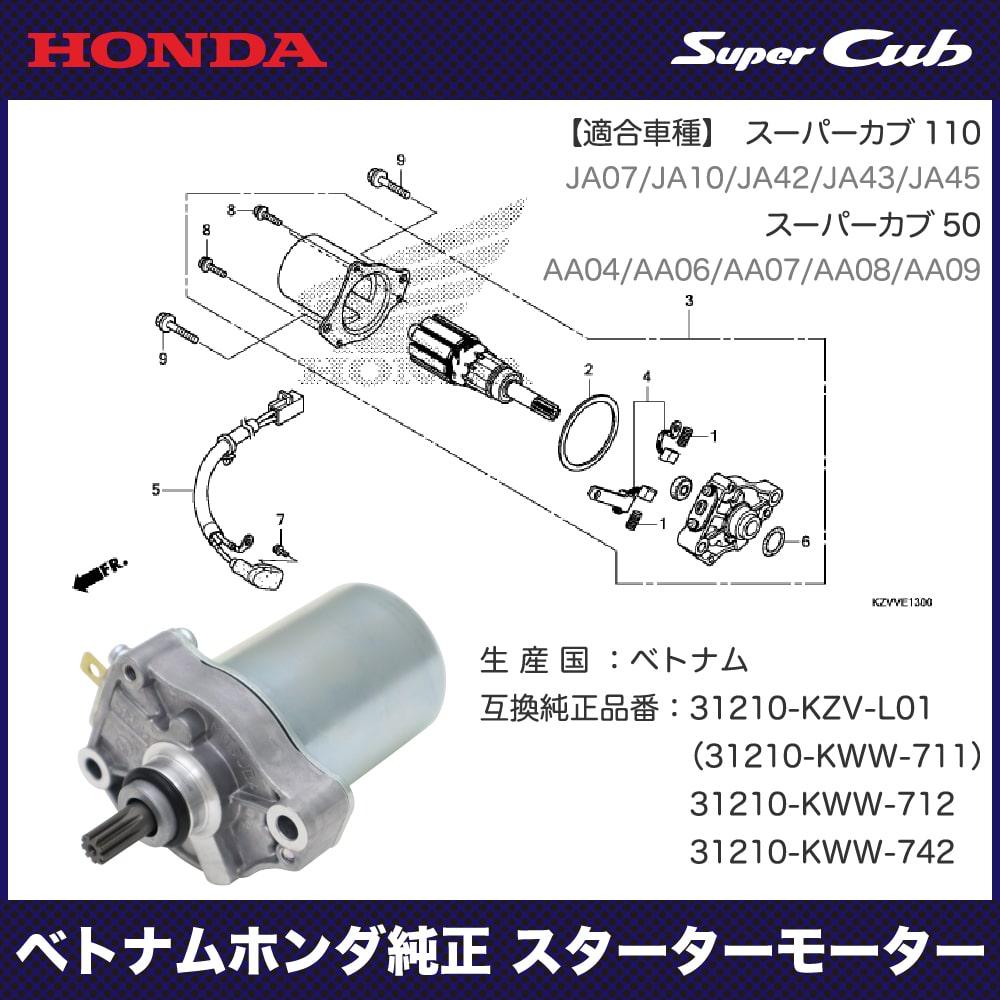 スーパーカブ ホンダ 純正 スターターモーターユニット (セルモーター:2009年以降 全適)