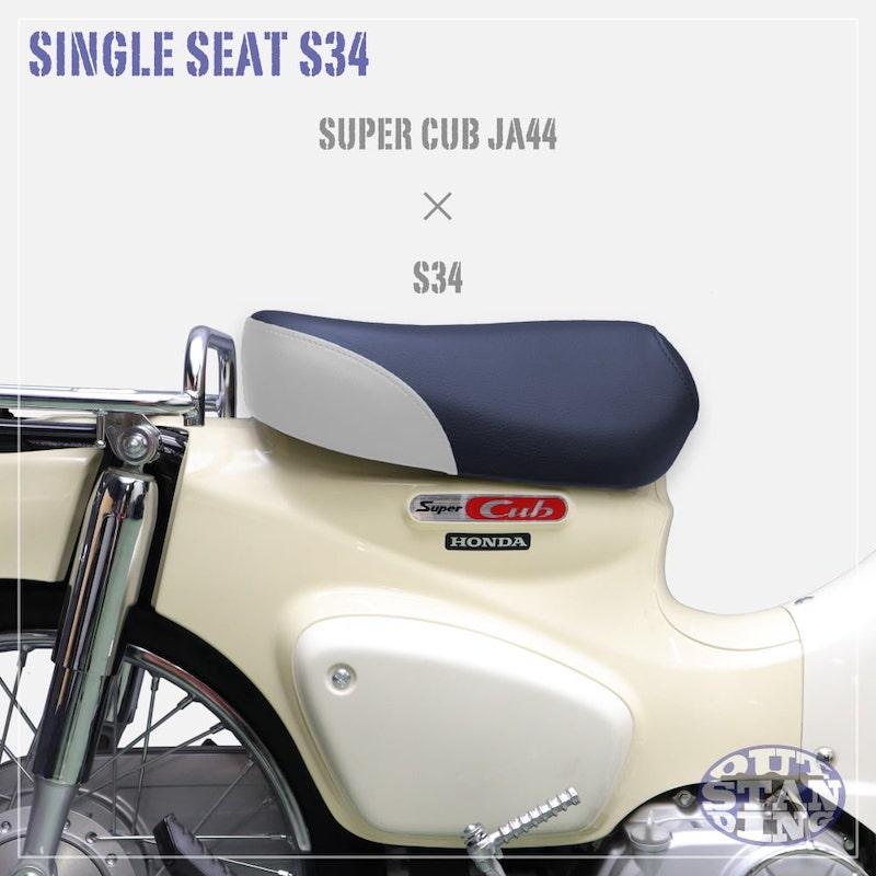 シングルシートS34