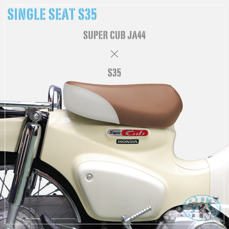 シングルシートS35