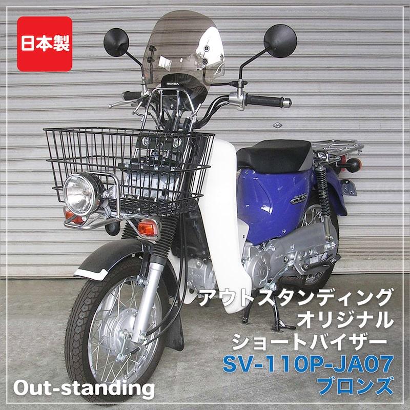 スーパーカブ 【JA07プロ専用】アウトスタンディング <br>ショートバイザーSV-110P-JA07