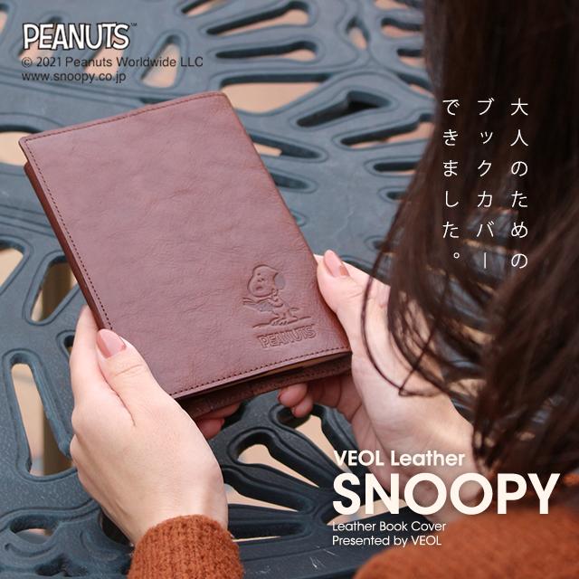 【PEANUTS】スヌーピーのブックカバー SNOOPY ver.