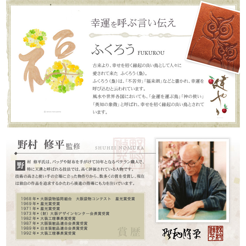 【野村修平】幸せの宝船(フクロウ)長財布