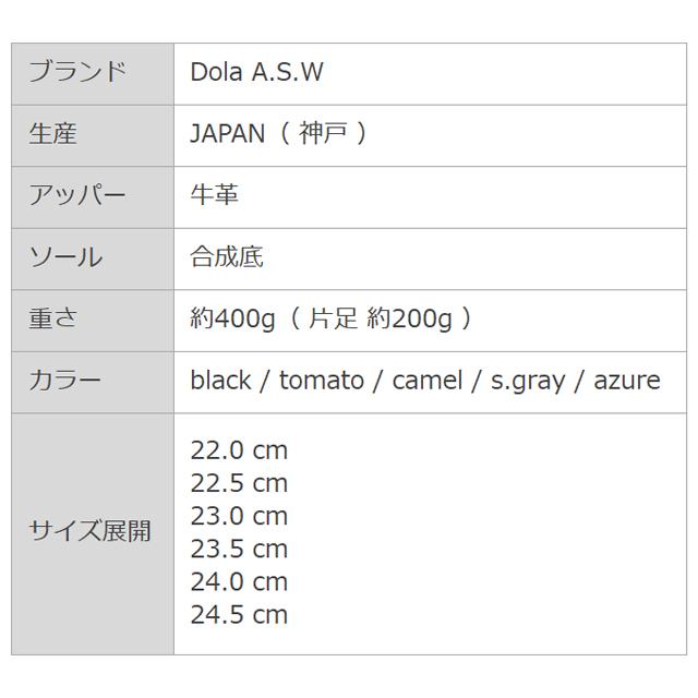 【NADAYA/ナダヤ】神戸発のレザーシューズ スニーカー 日本製 スニーカー Dola ASW