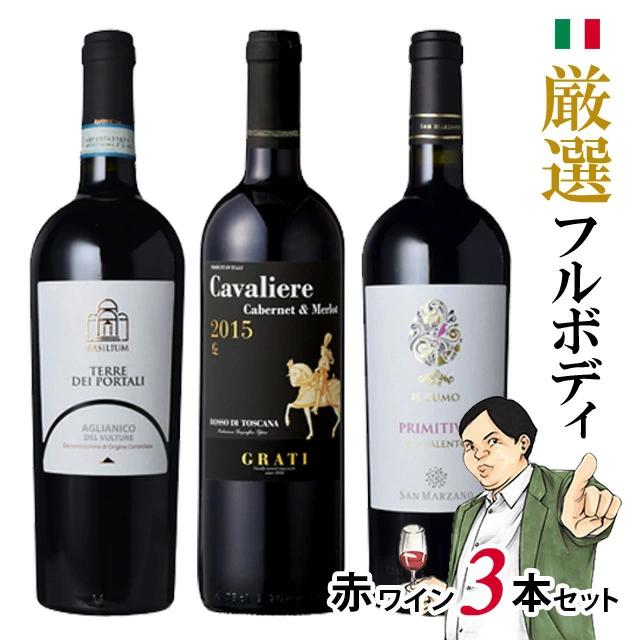 フルボディ赤ワイン3本セット