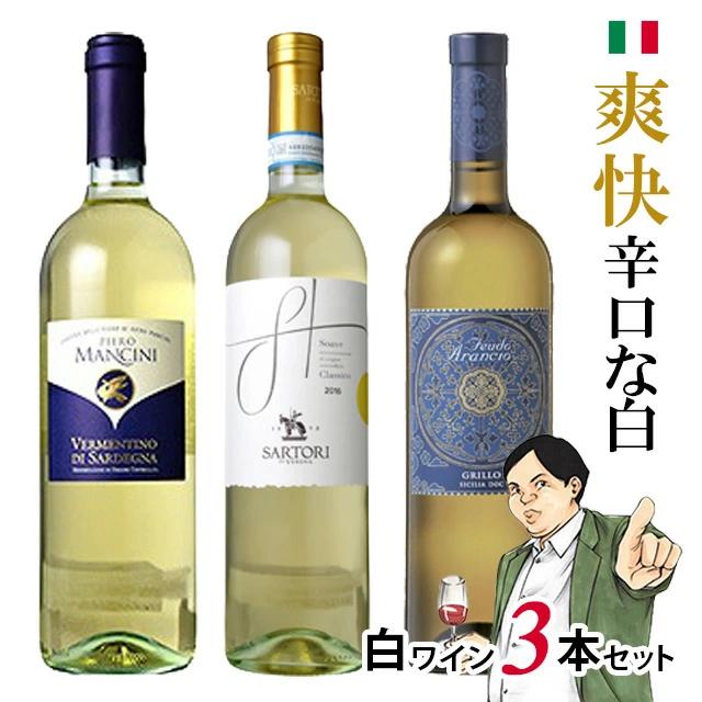 爽やかな辛口白ワイン3本セット