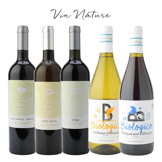 自然派ワインセット