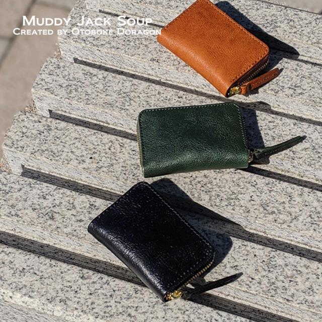 【MJS】経年変化を楽しむ本革小銭入れ