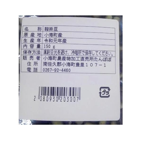 【プチマルシェこうみ】くらかけ豆(150g) 4個セット 送料込(沖縄・離島別途240円)