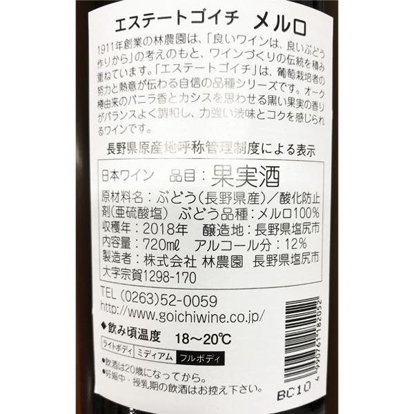 こだわりの長野メルロー6種 飲み比べセット 送料込み 沖縄・離島別途1,060円 ※20歳未満の飲酒・販売は法律で禁止されています