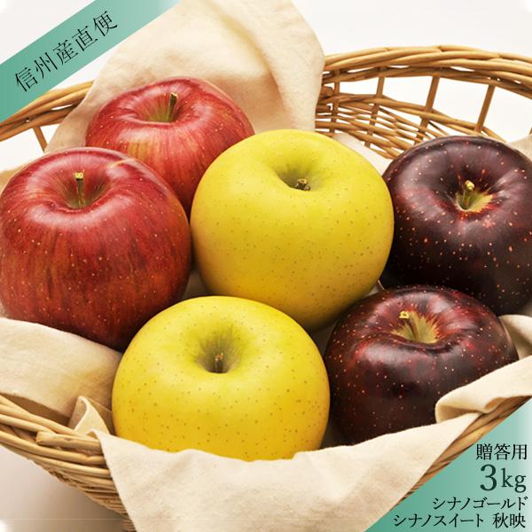 【販売は終了しました】りんご 3種類 詰め合わせ (秋映・シナノスイート・シナノゴールド) 3kg (贈答向け) 送料込(沖縄別途590円)※10月中旬頃より収穫後順次発送