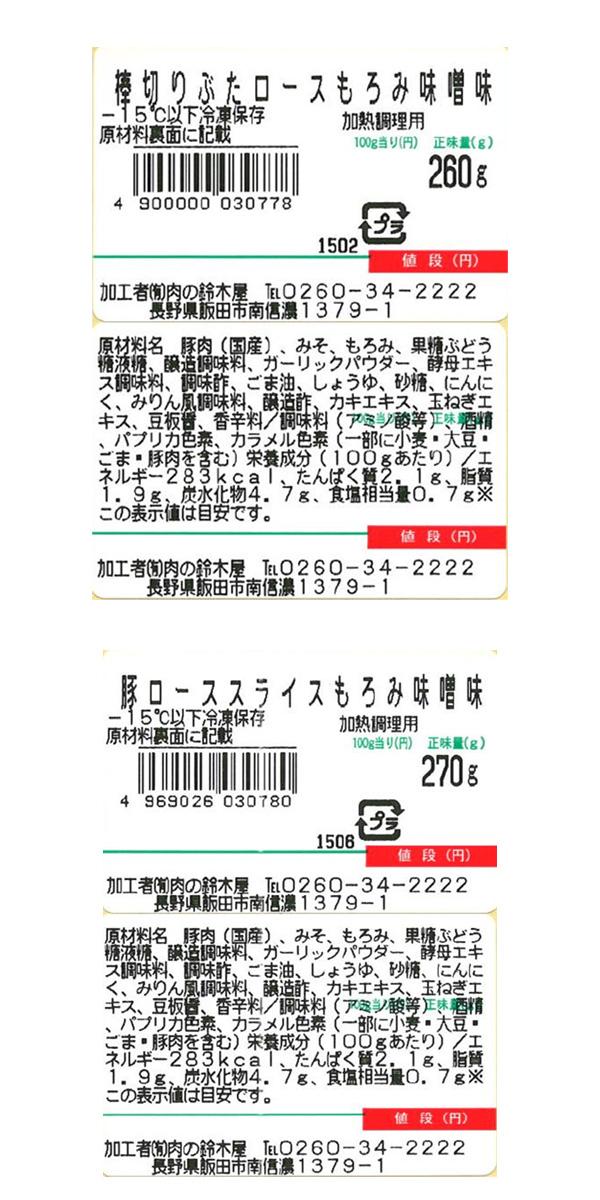 【信州ならではの旨味/肉の鈴木屋】信州味噌ダレ豚肉4点セット 送料込(沖縄・離島別途240円)