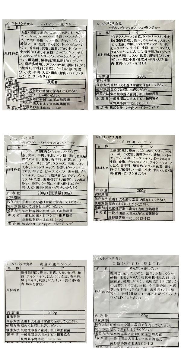 【銀座NAGANO】食べて応援!ジビエレトルトセット 送料込(沖縄・離島別途590円)