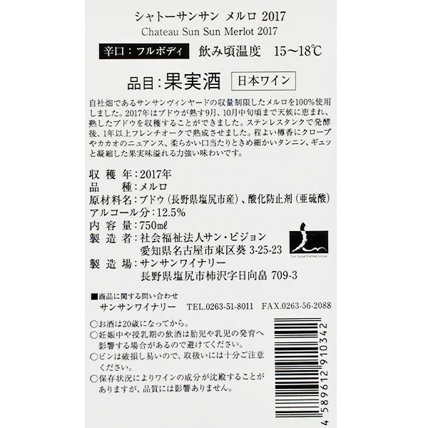 サンサンワイナリー受賞ワインセット 送料込(沖縄別途1,060円)※20歳未満の飲酒・販売は法律で禁止されています