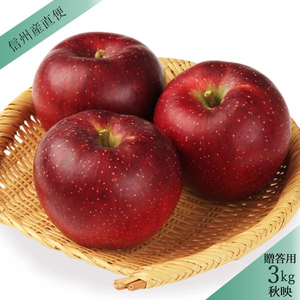 【販売は終了しました】りんご 秋映 秀 贈答用3kg(7〜12玉) 送料込(沖縄別途590円) ※10月上旬以降、順次発送。天候や収穫状況により遅れる場合があります。