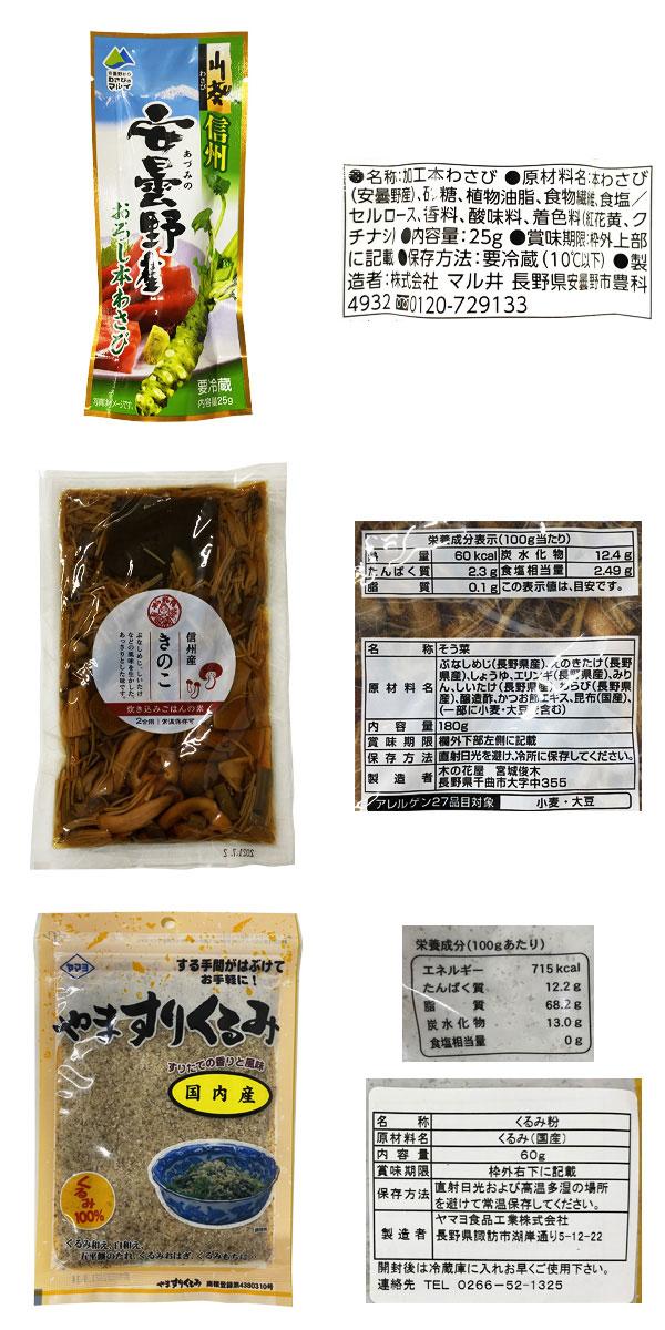【銀座NAGANO】長野県縦断そば堪能セット 送料込(沖縄・離島別途1,060円)