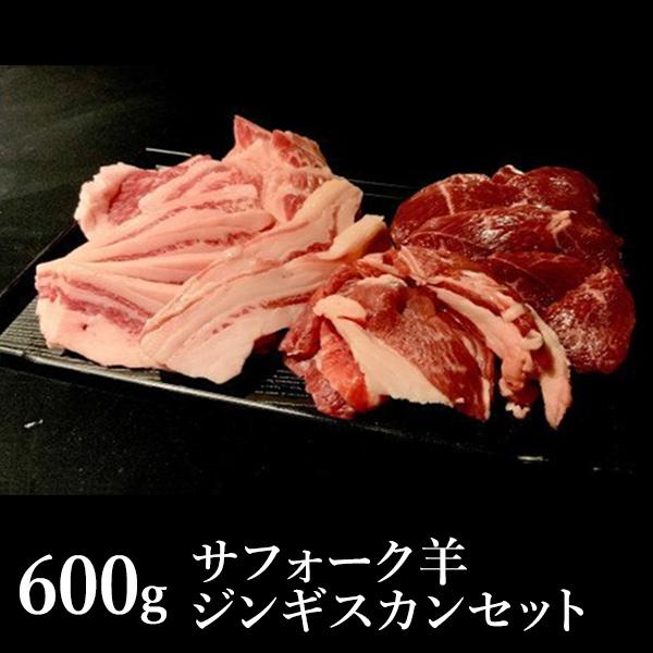 サフォーク羊ジンギスカンセット 600g 送料込(沖縄別途590円)