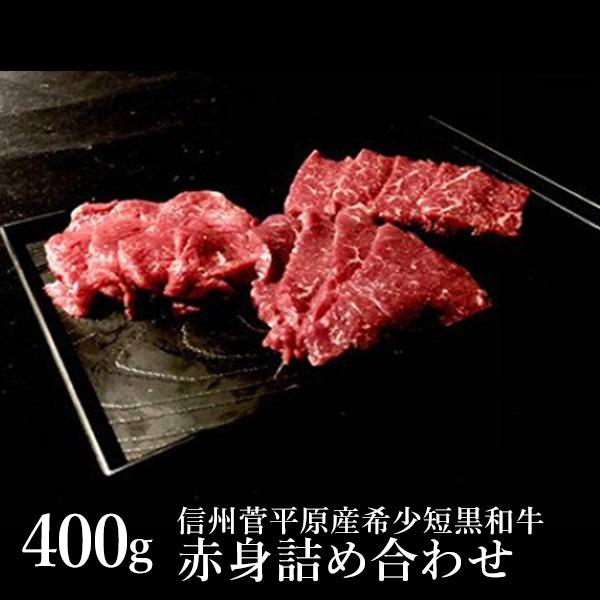 信州菅平原産希少短黒和牛赤身詰め合わせ 400g 送料込(沖縄別途590円)