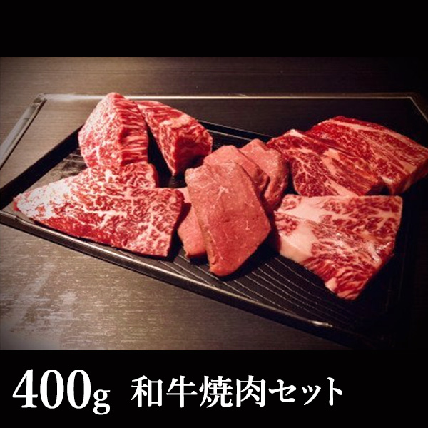 和牛焼肉セット 2人前 400g 送料込(沖縄別途590円)