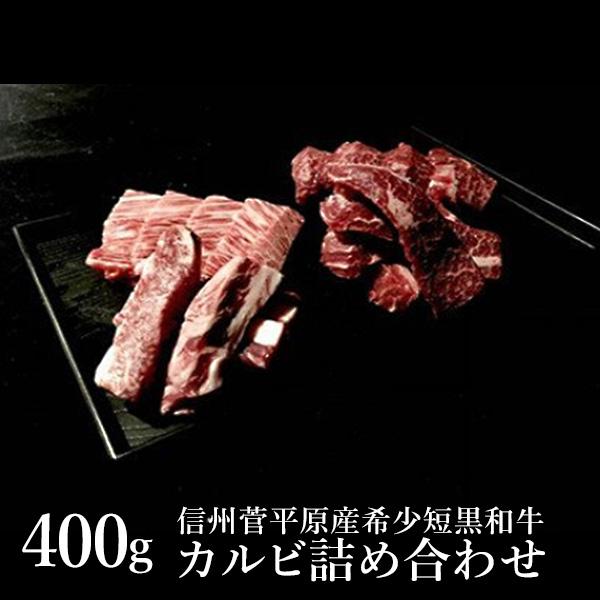 信州菅平原産希少短黒和牛カルビ詰め合わせ 400g 送料込(沖縄別途590円)