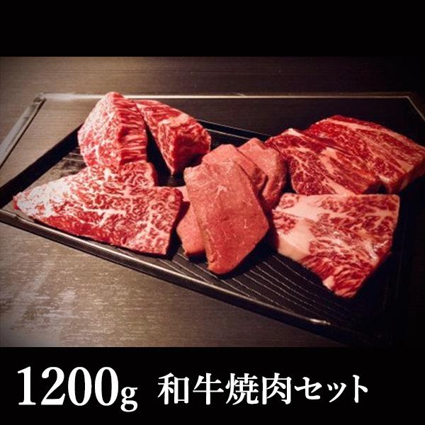 和牛焼肉セット 6人前 1200g 送料込(沖縄別途590円)