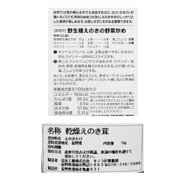 【信州産直便】健康乾燥キノコセット 送料込(沖縄別途590円)