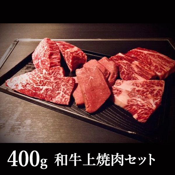 和牛上焼肉セット 2人前 400g 送料込(沖縄別途590円)