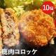 鹿肉コロッケ 10個入 送料込(沖縄別途240円)