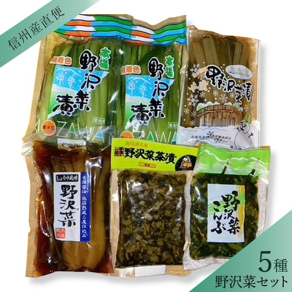 【信州産直便】野沢菜5種セット 送料込(沖縄別途590円)