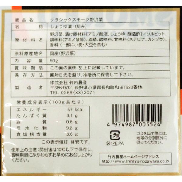 ご当地おつまみ 常温保存可能な野沢菜珍味セット 送料込(沖縄・離島配送不可)