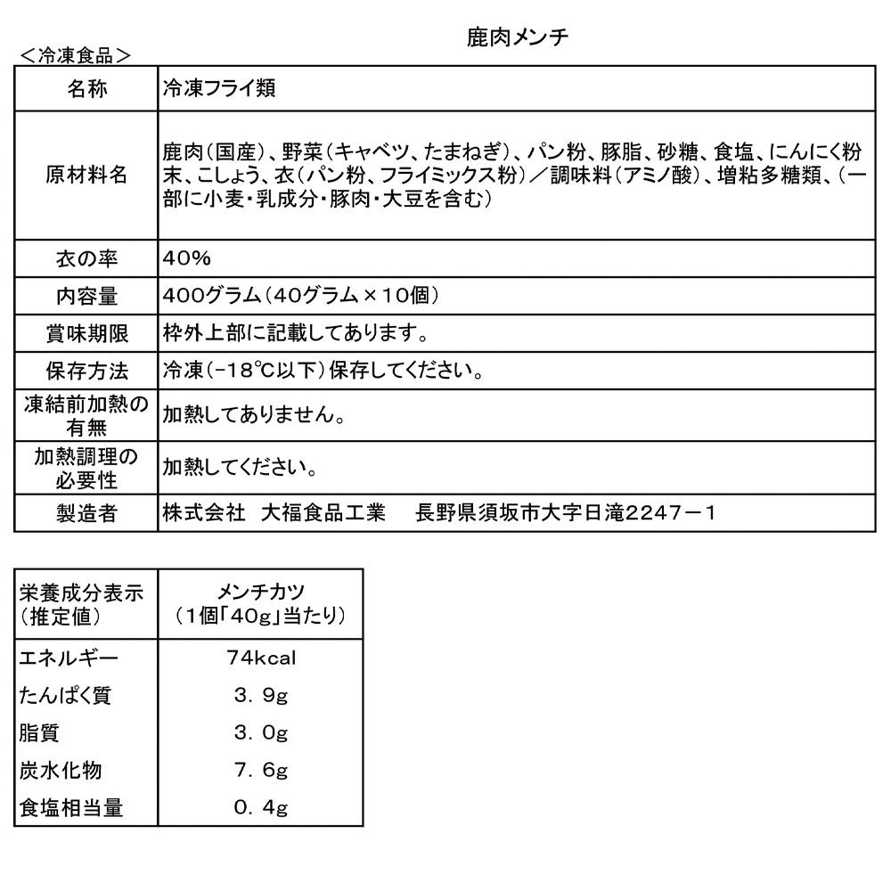 鹿肉メンチ 10個入 送料込(沖縄別途240円)