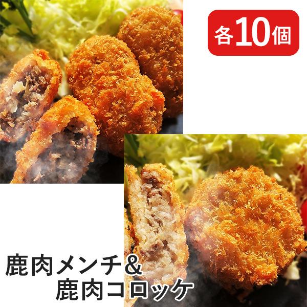 鹿肉コロッケ&メンチ 20個入 送料込(沖縄別途240円)