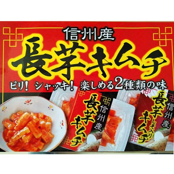 信州産長芋キムチ&しそ風味セット  送料込(沖縄別途240円)