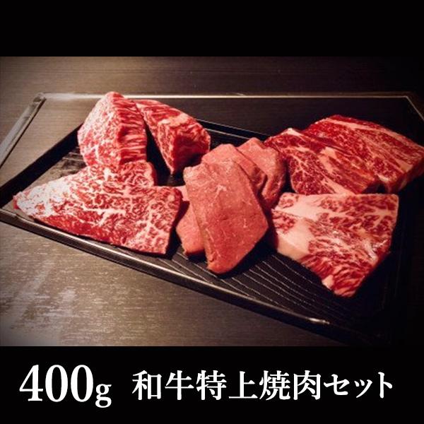 和牛特上焼肉セット 2人前 400g 送料込(沖縄別途590円)