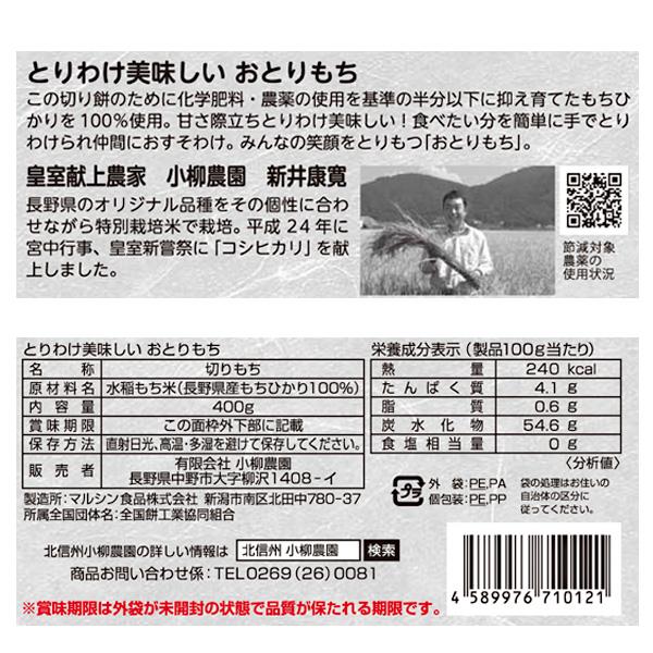 【信州産直便】風さやか(2kg)おとりもち2袋(400g)  送料込(沖縄別途590円)