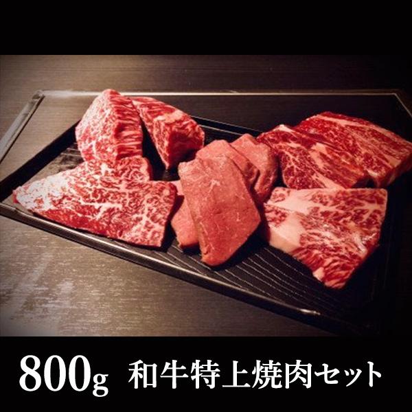 和牛特上焼肉セット 4人前 800g 送料込(沖縄別途590円)
