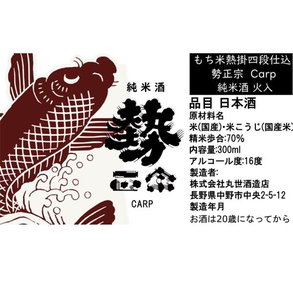 勢正宗 カープシリーズ 300m×3本セット 送料込(沖縄別途240円)※20歳未満の飲酒・販売は法律で禁止されています