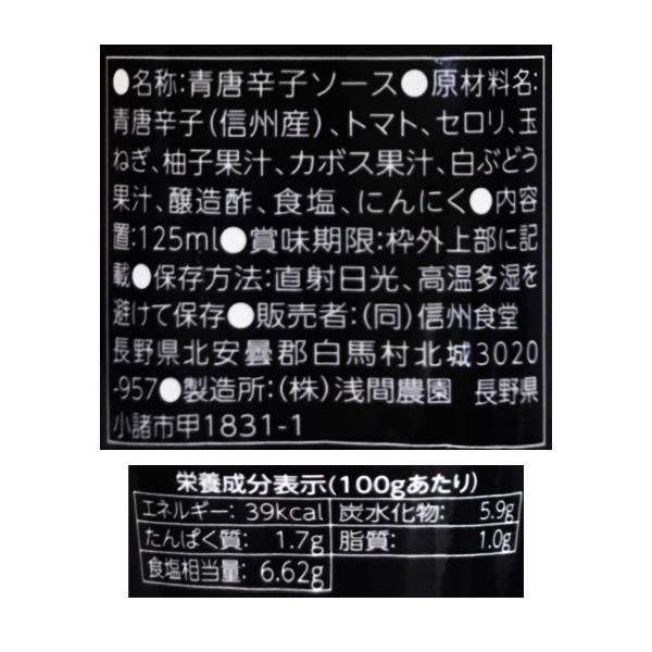 【信州食堂】新・香る辛さ 和美辛(125ml) 5本セット 送料込(沖縄・離島別途240円)