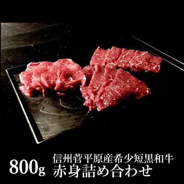 信州菅平原産希少短黒和牛 赤身詰め合わせ 800g 送料込(沖縄別途590円)