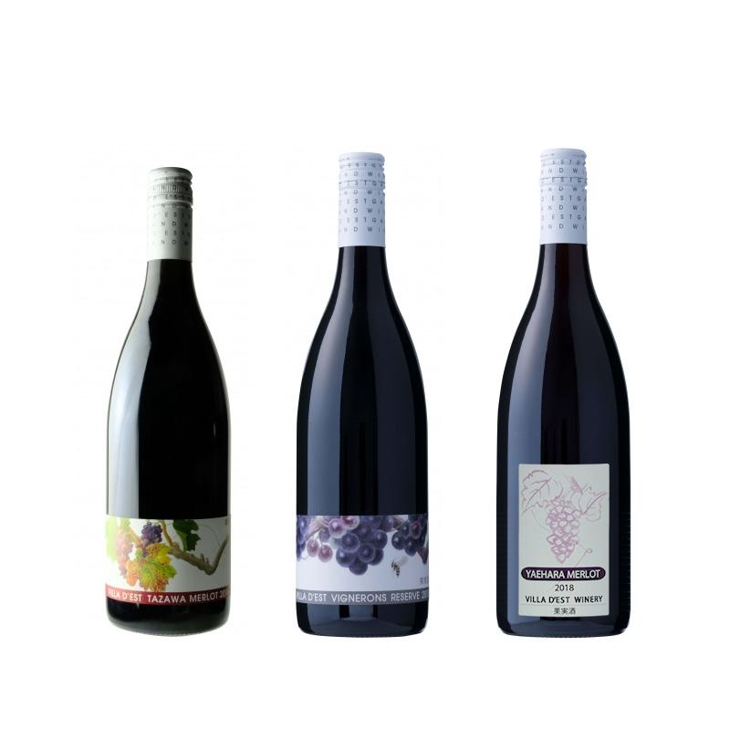 ヴィラデスト メルロー3種飲み比べ ワイン3本セット 750ml×3 送料込 (沖縄別途590円)20歳未満の飲酒・販売は法律で禁止されています