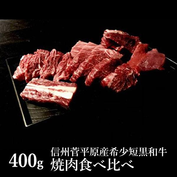 信州菅平原産希少短黒和牛 焼肉食べ比べ 400g 送料込(沖縄別途590円)