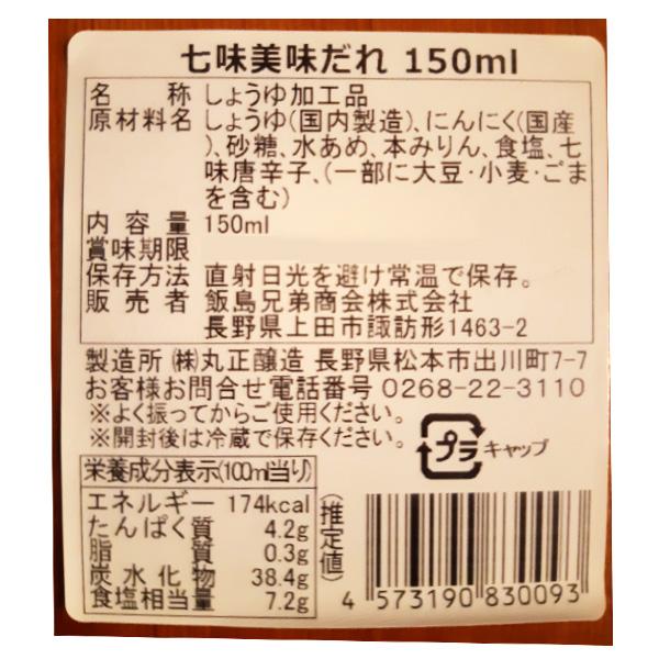 【飯島兄弟商会】美味だれ(おいだれ) 3種セット(150ml×3本) 送料込(沖縄・離島別途240円)