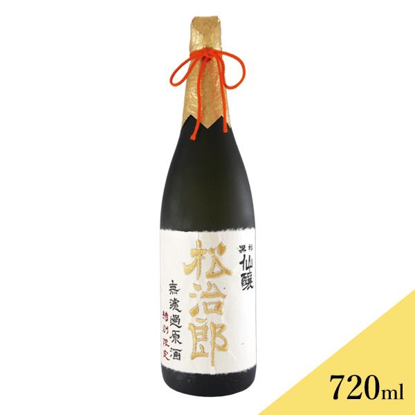黒松仙醸 大吟醸 松治郎 720ml 送料込(沖縄別途240円) ※20歳未満の飲酒・販売は法律で禁止されています
