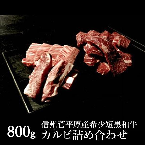 信州菅平原産希少短黒和牛 カルビ詰め合わせ 800g 送料込(沖縄別途590円)