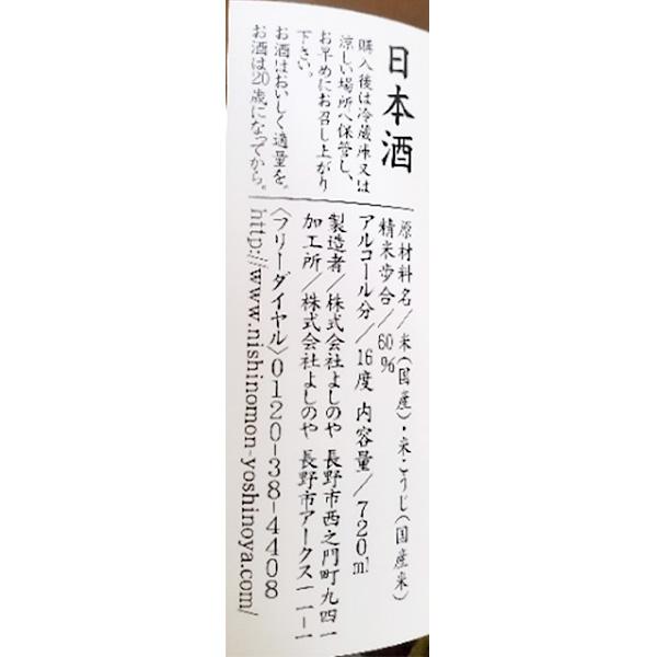 西之門善光寺 純米吟醸 720ml (箱入) 送料込(沖縄別途240円) ※20歳未満の飲酒・販売は法律で禁止されています