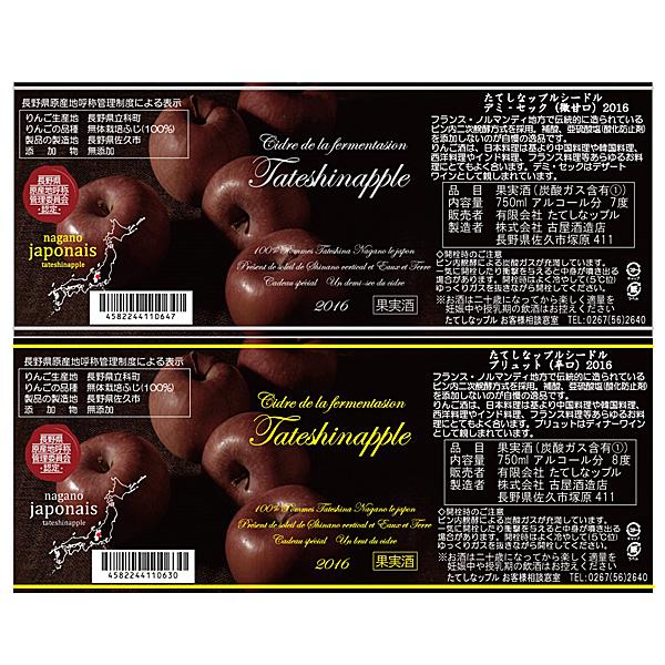 たてしなップルシードルスペシャリテ2本セット デミセック ブリュット 750ml×2 送料込 (沖縄別途590円)信州産 シードル 20歳未満の飲酒・販売は法律で禁止されています