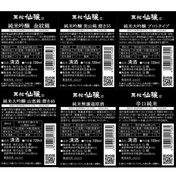 黒松仙醸 長野県酒造好適米・飲み比べセット 720ml 6本セット 送料込(沖縄別途1,060円)※20歳未満の飲酒・販売は法律で禁止されています