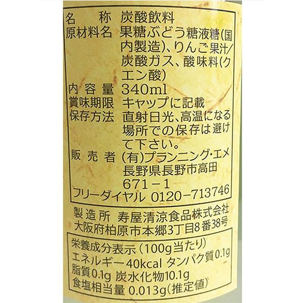 【プランニング・エメ】信州りんごサイダー 12本セット 送料込(沖縄・離島別途1,060円)