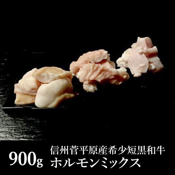 信州菅平原産希少短黒和牛 ホルモンミックス 900g 送料込(沖縄別途590円)