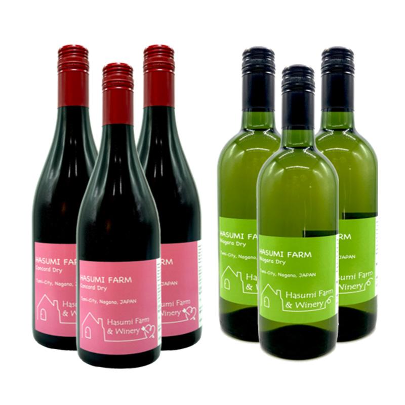はすみふぁーむ コンコード3本+ナイヤガラ3本セット 750ml×6 送料込 (沖縄別途1,060円)信州産 赤ワイン 白ワイン20歳未満の飲酒・販売は法律で禁止されています