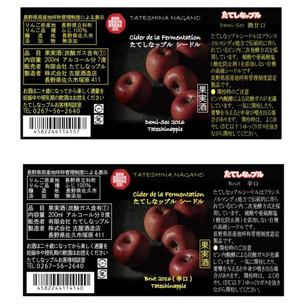 シードルスペシャリテ200ml 20本セット デミセック ブリュット 200ml×20 送料込 (沖縄別途1,060円)信州産 シードル 20歳未満の飲酒・販売は法律で禁止されています